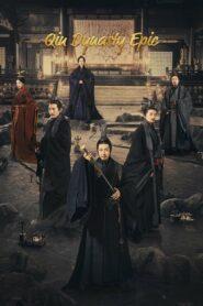 Qin Dynasty Epic ฉิน กำเนิดแผ่นดินมังกร ภาค รวมแผ่นดินจารึกโลก