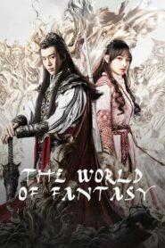 The World of Fantasy อาณาจักรวิญญาณ ตอนที่ 1-36 (จบ)