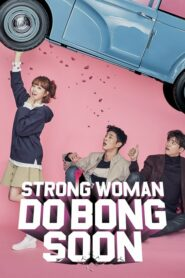 Strong Woman Do Bong-Soon (2017) สาวน้อยจอมพลังโดบงซุน ตอนที่ 1-16