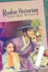 Rookie Historian Goo Hae-Ryung กูแฮรยอง นารีจารึกโลก ตอนที่ 1-20 (จบ)
