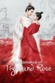 The Romance of Tiger and Rose ข้านี่เเหละองค์หญิงสาม