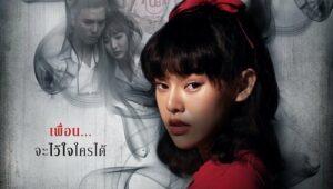 ดูซีรี่ย์ Long Khong Series ลองของซีรีส์ Season 1 ตอนที่ 1