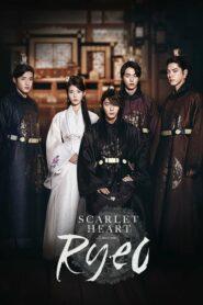 Moon Lovers Scarlet Heart Ryeo ข้ามมิติ ลิขิตสวรรค์ ตอนที่ 1-20 (จบ)