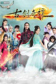 Swords of Legends มหัศจรรย์กระบี่เจ้าพิภพ Season 1-2 (จบ)