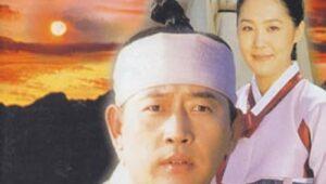 ดูซีรี่ย์ The Legendary Doctor Hur Jun คนดีที่โลกรอ หมอโฮจุน Season 1 ตอนที่ 1