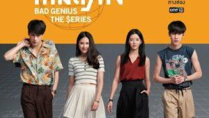 ดูซีรี่ย์ Bad Genius The Series ฉลาดเกมส์โกง Season 1 ตอนที่ 1