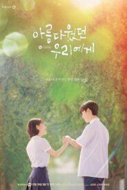 A Love So Beautiful (2020) ตอนที่ 1-24 (จบ)