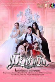 Mia Jum Pen เมียจำเป็น Season 1 EP.1-15