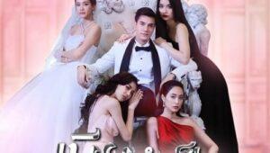 ดูซีรี่ย์ Mia Jum Pen เมียจำเป็น Season 1 ตอนที่ 1