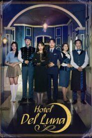 Hotel Del Luna คำสาปจันทรา กาลเวลาแห่งรัก ตอนที่ 1-16 (จบ)