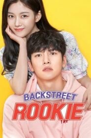 Backstreet Rookie สะดุดรัก 24 ชั่วโมง ตอนที่ 1-16 (จบ)
