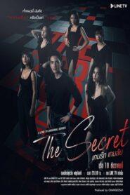 The Secret เกมรัก เกมลับ Season 1 EP.1-10