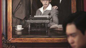 ดูซีรี่ย์ Chicago Typewriter Season 1 ตอนที่ 1