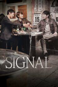 Signal สัญญาณลับ ล่าข้ามเวลา ตอนที่ 1-16 (จบ)