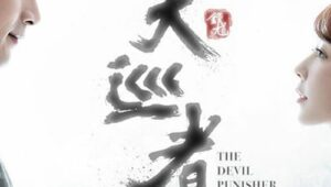 ดูซีรี่ย์ The Devil Punisher 2020 Season 1 ตอนที่ 1