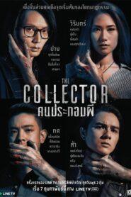 The Collector คนประกอบผี ตอนที่ 1-6 (จบ)
