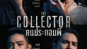 ดูซีรี่ย์ The Collector คนประกอบผี Season 1 ตอนที่ 1