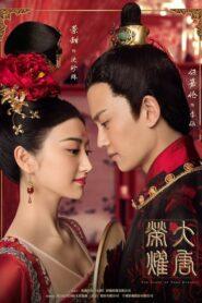 The Glory Of Tang Dynasty ศึกชิงบัลลังก์ราชวงศ์ถัง Season 1-2 (จบ)