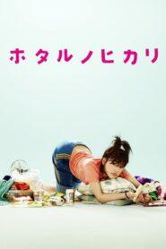 Hotaru no Hikari Season 1-2 (จบ)