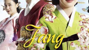 ดูซีรี่ย์ Jang Ok Jung Living by Love จางอ๊กจอง ตำนานรักคู่บัลลังก์ Season 1 ตอนที่ 1