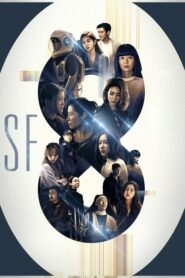 SF8 ตอนที่ 1-8 (จบ)