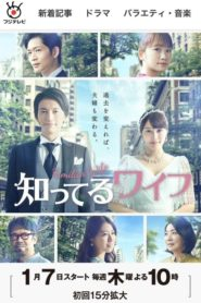 Familiar Wife (Shitteru Waifu) 2021 Season 1