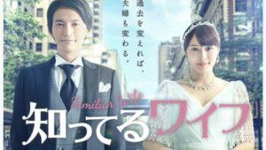 ดูซีรี่ย์ Familiar Wife (Shitteru Waifu) Season 1 ตอนที่ 1