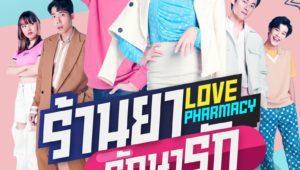 ดูซีรี่ย์ Love Pharmacy ร้านยารักษารัก Season 1 ตอนที่ 1
