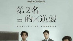 ดูซีรี่ย์ We Best Love: Fighting Mr. 2nd Season 1 ตอนที่ 1