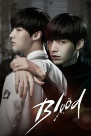 Blood เทพบุตรแวมไพร์ ตอนที่ 1-20 (จบ)