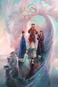 The Blessed Girl 2021 หลิงหลง สาวน้อยพลังเซียน ตอนที่ 1-40 (จบ)