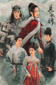 The Long March of Princess Changge 2021 สตรีหาญ ฉางเกอ ตอนที่ 1-49 (จบ)