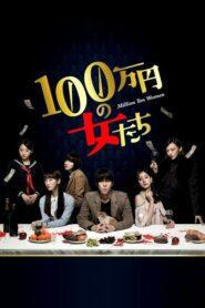 Million Yen Women (100-manen no Onna-tachi) มิลเลี่ยน เยน วีเมน ตอนที่ 1-12 (จบ)