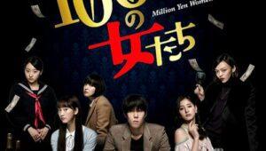 ดูซีรี่ย์ Million Yen Women มิลเลี่ยน เยน วีเมน Season 1 ตอนที่ 1