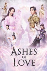 Ashes of Love มธุรสหวานล้ำ สลายเป็นเถ้าราวเกล็ดน้ำค้าง ตอนที่ 1-63 (จบ)