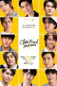 Close Friend 2021 โคตรแฟน ตอนที่ 1-6 (จบ)