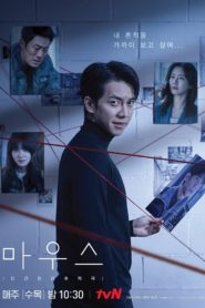 Mouse Theatrical Cut ตอนพิเศษ