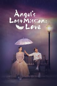 Angel's Last Mission-Love รักสุดใจ นายเทวดาตัวป่วน ตอนที่ 1-16 (จบ)