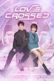 Love Crossed 2021 ปิ๊งรักไอ้ต้าวดิจิตอล ตอนที่ 1-36 (จบ)