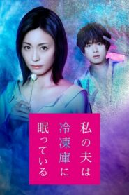 Watashi no Otto wa Reitouko ni Nemutte Iru 2021 ตอนที่ 1-6 (จบ)