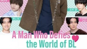 ดูซีรี่ย์ A Man Who Defies The World of BL เรื่องรักวาย ๆ ผมขอบายได้มั้ยครับ Season 1 ตอนที่ 1