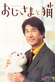 Ojisama to Neko 2021 วันนุ่มนุ่มของคุณลุงกับแมว ตอนที่ 1-12 (จบ)