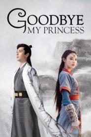 Good Bye My Princess ตงกง ตําหนักบูรพา ตอนที่ 1-55 (จบ)