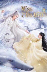 Miss the Dragon 2021 รักนิรันดร์ราชันมังกร ตอนที่ 1-36 (จบ)