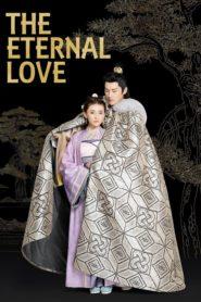 The Eternal Love ท่านอ๋องเมื่อไรท่านจะหย่ากับข้า Season 1