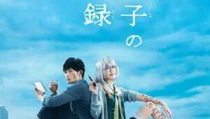 ดูซีรี่ย์ Okitegami Kyoko แฟนเดย์ เป็นนักสืบแค่วันเดียว Season 1 ตอนที่ 1