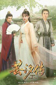 Legend of Yun Xi ตำนานหยุนซี มเหสียอดอัจฉริยะแห่งพิษ ตอนที่ 1-50 (จบ)