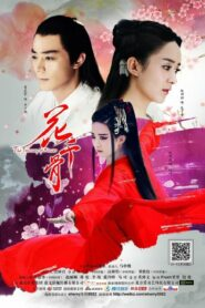 The Journey of Flower ฮวาเชียนกู่ ตำนานรักเหนือภพ ตอนที่ 1-50 (จบ)