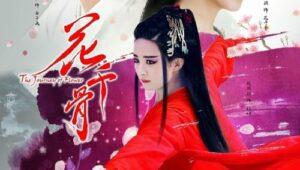 ดูซีรี่ย์ The Journey of Flower ฮวาเชียนกู่ ตำนานรักเหนือภพ Season 1 ตอนที่ 1