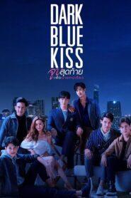 Dark Blue Kiss จูบสุดท้ายเพื่อนายคนเดียว ตอนที่ 1-12 (จบ)